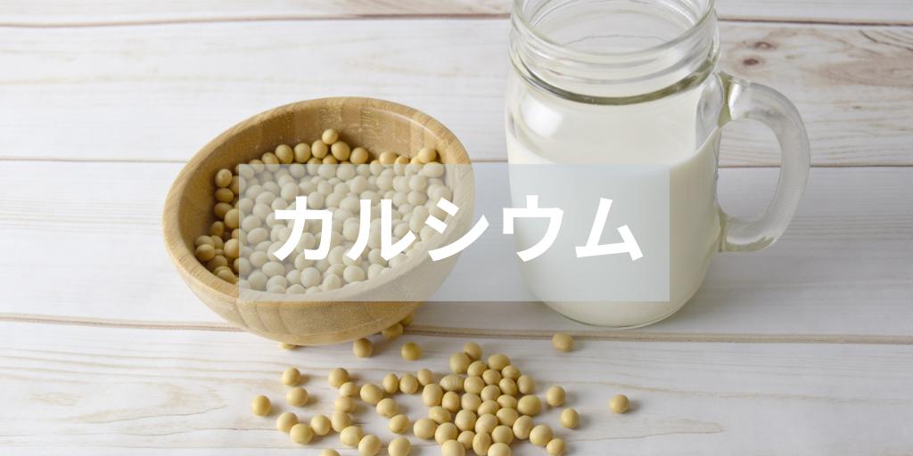 カルシウム 豆乳