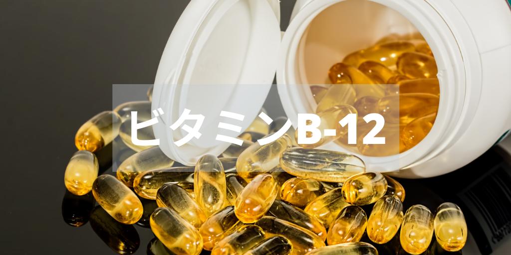 ビタミンB-12 サプリ