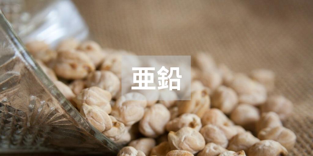 亜鉛 ひよこ豆