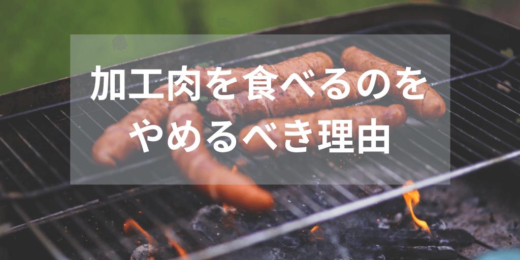 加工肉を食べるのをやめるべき理由